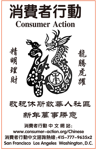 Consumer Action ad in Chinese Times in Houston